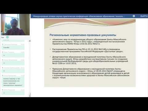 Кожевников Л.Л. Правовые аспекты работы с обучающимися с ОВЗ