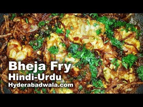 Bheja Fry Recipe Video in Hindi – Urdu – Lamb Brain Fry – Easy Quick Simple