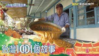 深山製糖師傅 用思念手工炒糖 part6 台灣1001個故事