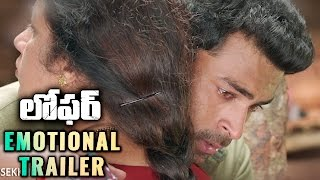 Loafer - Emotional Trailer