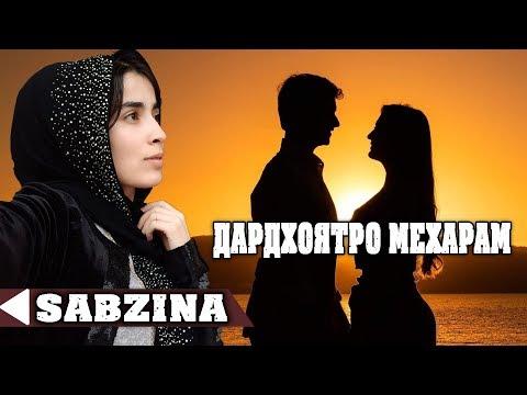Сабзина - Дардхоятро мехарам (Клипхои Точики 2020)