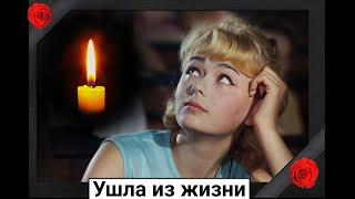 Скорбим. Ушла из жизни советская актриса Наталья Зорина