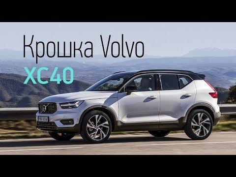 Обновленный volvo v40 2019 года - КалендарьГода картинки
