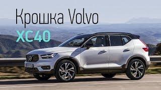 Volvo XC40. Первая встреча