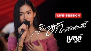 สิมาฮักหยังตอนนี้ l เบลล์ นิภาดา【Live Session】