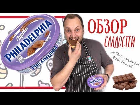 Пробуем сладости из Европы 💜 Philadelphia Cream Cheese 💜 Шоколадный сыр Филадельфия от Милка