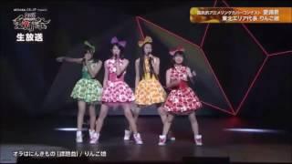 りんご娘オラはにんきもの愛踊祭2016決勝大会課題曲