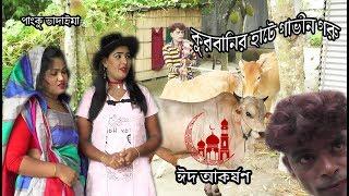 কুরবানির হাটে গাভীন গরু I Kurbanir Hate Gavin Goru I Panku Vadaima I ঈদ আকর্ষণ I Bangla Comedy 2018