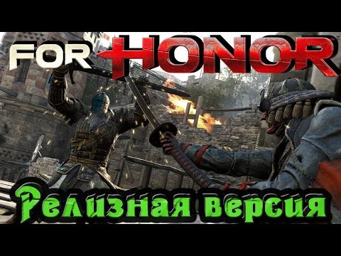 For Honor - Релизная версия + Сюжетка