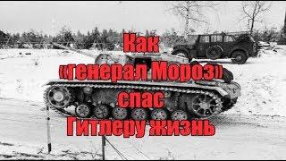 """Как """"генерал Мороз"""" спас Гитлеру жизнь"""