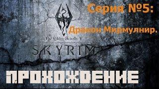 Прохождение игры TES V: Skyrim. Серия №5: Дракон Мирмулнир