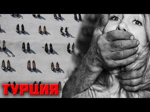 Мемориал в Турции. 440 пар туфель - 440 убитых женщин!