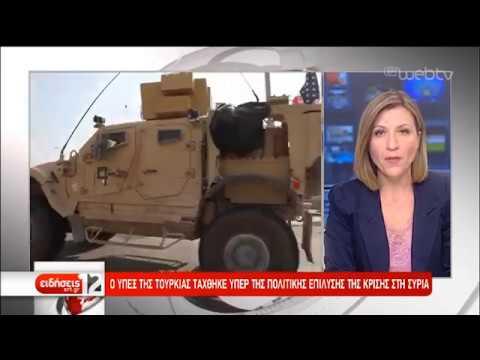 Υπέρ της πολιτικής λύσης της κρίσης στη Συρία τάχθηκε ο ΥπΕξ της Τουρκίας | 21/10/2019 | ΕΡΤ