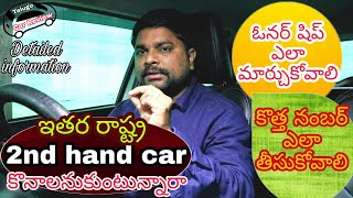 Used car from other state  How to change RC and OWNERSHIP Telugu car review