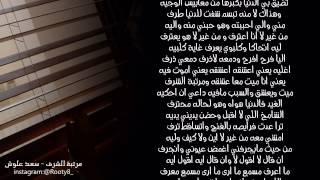 تحميل اغاني مرتبة الشرف سعد علوش MP3