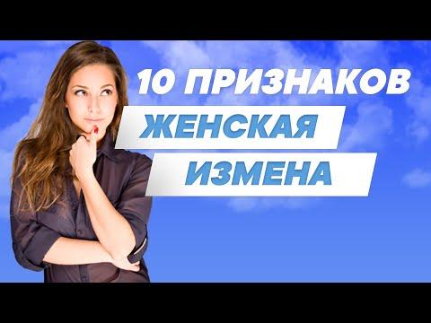 Женская измена  - 10 признаков измены жены