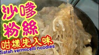 沙嗲金菇粉絲肥牛 黑豚肉Satah vermicelli noodles 簡易中文字幕