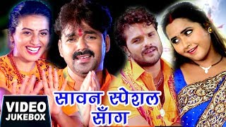 Bol Bam का सबसे हिट गाना - Pawan Singh - Khesari Lal - Sawan Special Songs 2017 - Video Jukbox - Download this Video in MP3, M4A, WEBM, MP4, 3GP