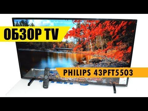 "Телевизор PHILIPS 43PFT5503/12 видео обзор Интернет магазина ""Евро Склад"""
