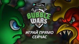 BUBBLE WARS - Анонс игры. Играй прямо сейчас.