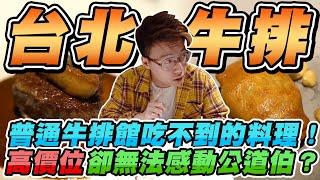 在台灣也吃的到威靈頓牛排?吃起來跟\'\'地獄廚神戈登\'\'做的有甚麼差別嗎?【美食公道伯】