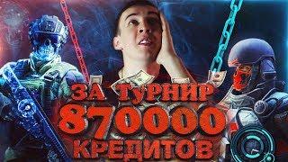 WARFACE.ОДИНОЧНЫЙ ТУРНИР - 870000 КРЕДИТОВ!КОРОЛЕВСКАЯ БИТВА - АБСОЛЮТНАЯ ВЛАСТЬ!
