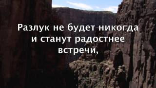 Господь нам встречу - Русавуки