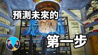 量子霸權,比世界上最強的超級計算機快十五億倍的量子電腦 | 老高與小茉 Mr & Mrs Gao
