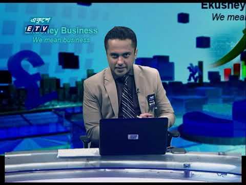 Ekushey Business || একুশে বিজনেস || হুমায়ুন রশিদ || 25 August 2021 || ETV Business