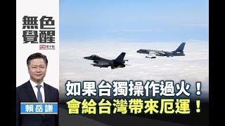 《無色覺醒》 賴岳謙  如果台獨操作過火!會給台灣帶來厄運! 20200211