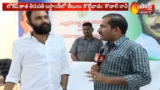 Minister Kodali Nani Face to Face | Fires on Lokesh Over His Comments on AP CM YS Jagan | Sakshi TV
