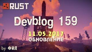 Rust Devblog 159 / Дневник разработчиков 159 ( 11.05.2017 ; 12.05.2017 )