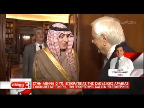 Στην Αθήνα ο υπουργός Επικρατείας της Σαουδικής Αραβίας   13/11/2019   ΕΡΤ