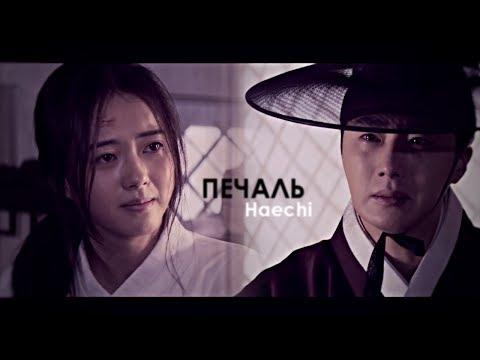 Хэчи - Ходит вокруг меня печаль (Lee Geum & Yeo-ji)