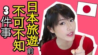 日本旅遊前不可不知的3件事|旅行前必看&必知|旅遊日文|日本|MaoMaoTV