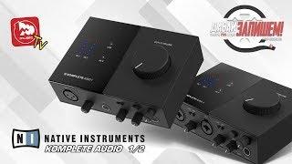 Новые звуковые карты NATIVE INSTRUMENTS KOMPLETE AUDIO 1 и AUDIO 2