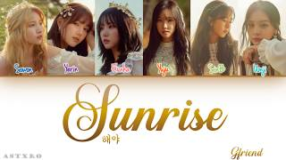 GFRIEND(여자친구)- SUNRISE (해야) LYRICS [HAN-ROM-ENG] COLOR CODED 가사