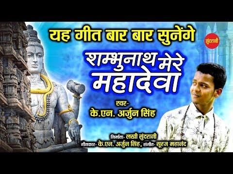 shambhu naath he mahadeva