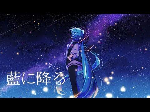 【VY1/初音ミク】藍に降る【オリジナル】