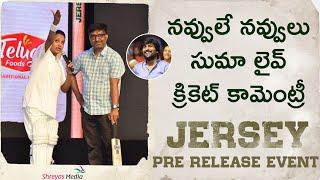 నవ్వులే నవ్వులు సుమా లైవ్ క్రికెట్ కామెంట్రీ  || Suma Hilarious Commentary At  #Jersey Pre Release