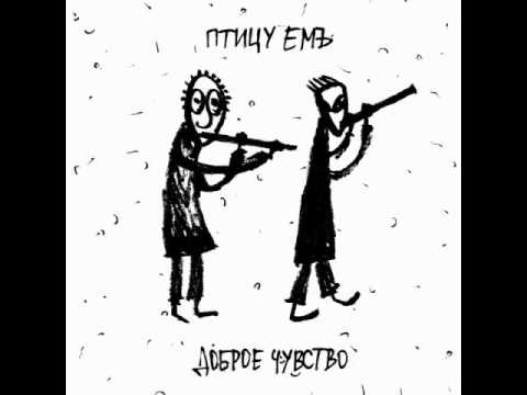 Птицу ЕМЪ - Изгиб Гитары Жёлтой