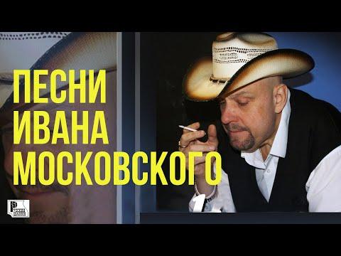 Иван Московский - Песни Ивана Московского (Альбом 2001) | Русский Шансон
