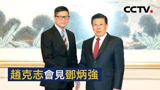 赵克志会见香港警务处处长邓炳强   CCTV