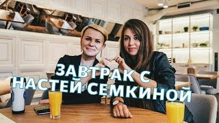 Анастасия Семкина о тщеславии, хейтерах и любимых блогерах.