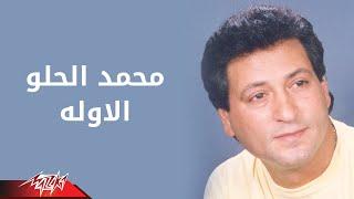 El Awela - Mohamed El Helw الاوله - محمد الحلو