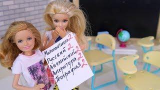 Совсем скатилась! Оставили на второй год??? Мультик #Барби Школа Куклы Игрушки Для девочек