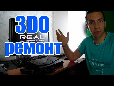 Panasonic 3DO - Ремонт