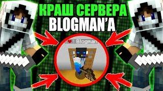 КРАШНУЛИ СЕРВЕР Blogman