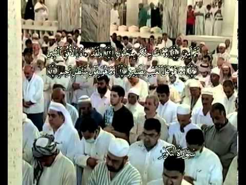 Sura Der Zusammenklappende <br>(At-Takwír) - Scheich / Mustafa Ismail -