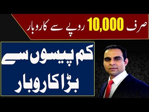 mp4 Business Ideas With Zero Investment In Pakistan, download Business Ideas With Zero Investment In Pakistan video klip Business Ideas With Zero Investment In Pakistan